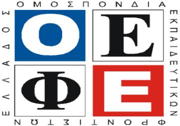 Υπηρεσίες του ΟΕΦΕ τώρα στο ΙΔΙΑΙΤΕΡΟ!